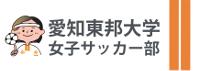愛知東邦大学女子サッカー部